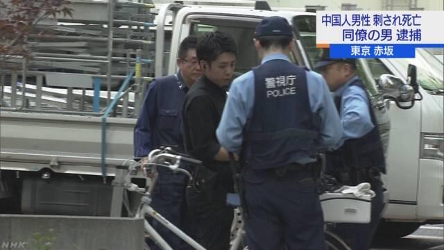 東京 赤坂で中国人男性刺され死亡 飲食店の同僚を逮捕