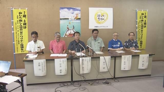 沖縄県「はしかの流行が終わった」