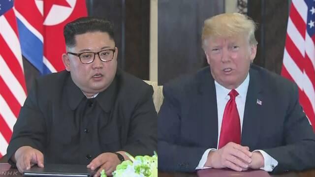 アメリカのトランプ大統領と北朝鮮のキム委員長が初めて会う