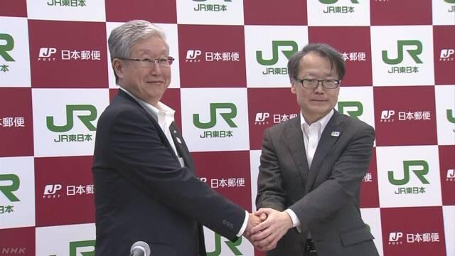 JR東日本と日本郵便が協力「駅で郵便局が仕事をする」