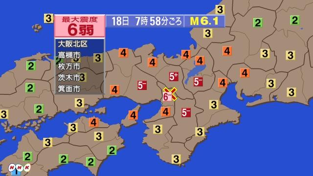 大阪府で震度6弱の大きな地震