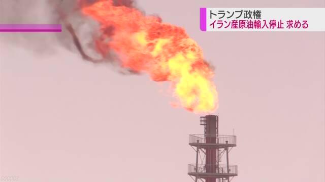 アメリカが世界の国にイランの石油を輸入しないように言う
