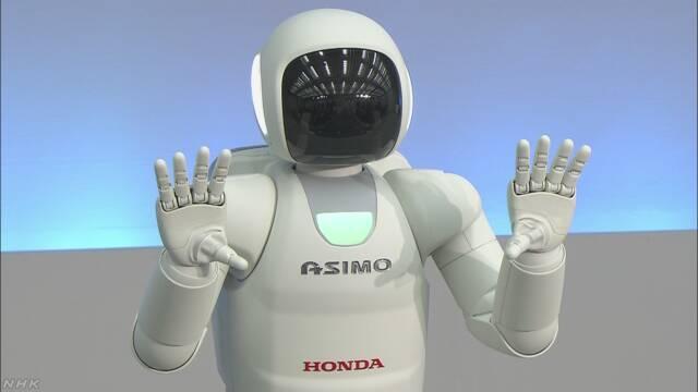ホンダがロボットの「アシモ」の研究をやめる