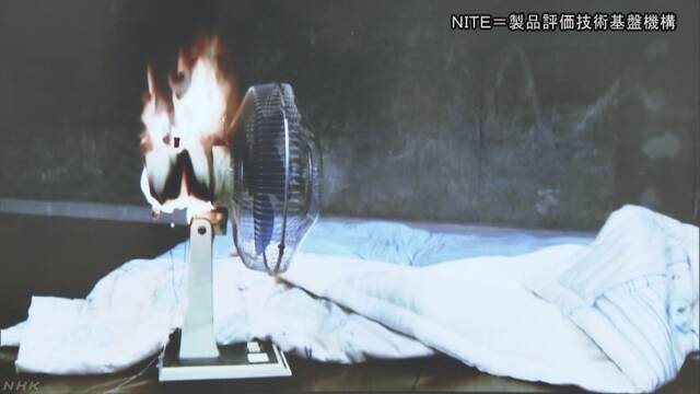 エアコンや扇風機を使う季節 火事に気をつけて