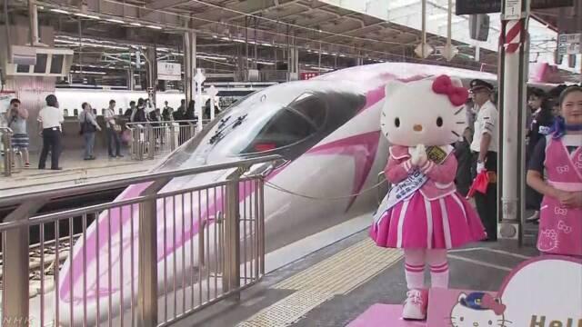 「ハローキティ」の絵で飾った新幹線の運転が始まる