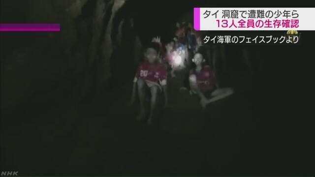 タイ 洞窟に入ったあといなくなった男の子たちが見つかる
