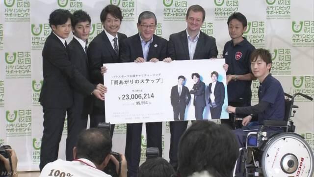東京パラリンピック SMAPだった3人が歌の売り上げを寄付