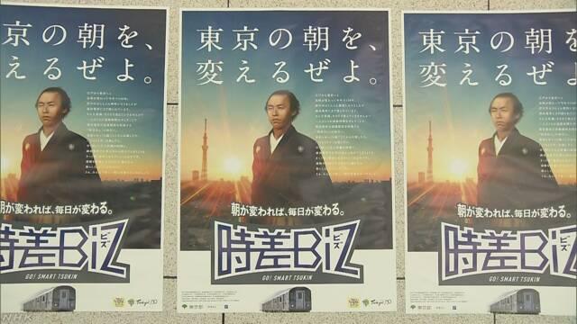 東京都「電車が混まないように仕事に行く時間を変えよう」