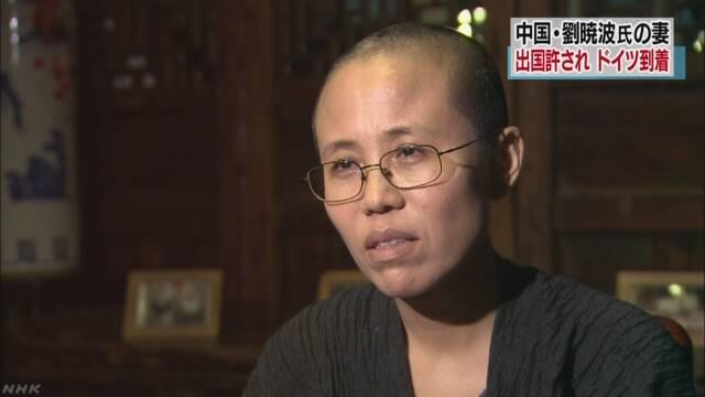 劉暁波さんの妻が中国から出ることができた
