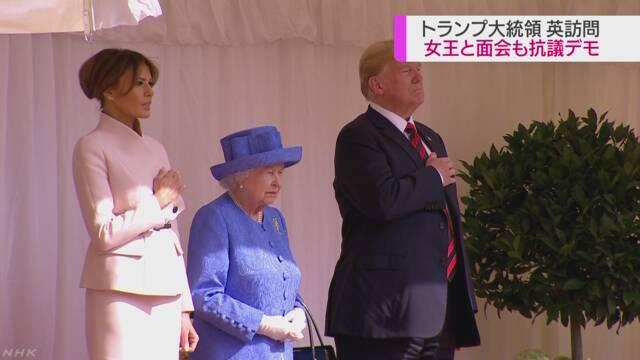 トランプ大統領 エリザベス女王と面会