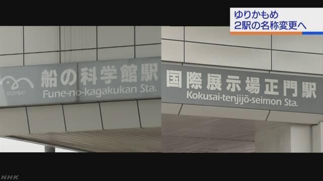 「ゆりかもめ」2駅の駅名変更へ