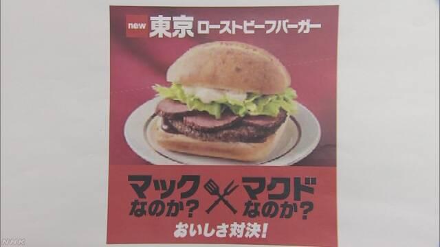 日本マクドナルドがローストビーフではない肉を使っていた