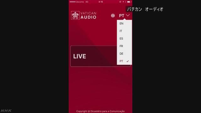 ローマ法王の話を5つの外国語で聞くことができるアプリ