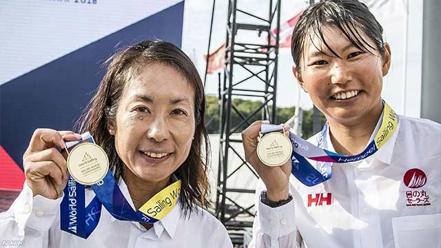 セーリングの世界選手権で日本の女子のチームが金メダル