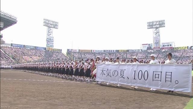 100回目の記念の「夏の全国高校野球」が始まる