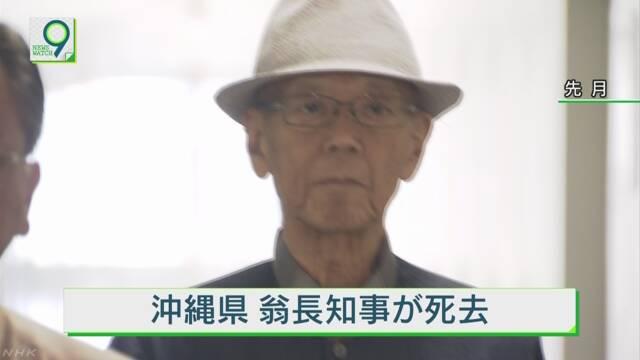 沖縄県の翁長知事が亡くなる