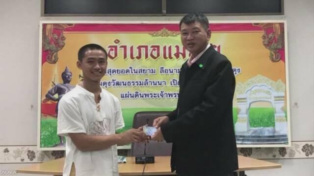タイ 洞窟から助けられた男の子たちが国籍をもらう