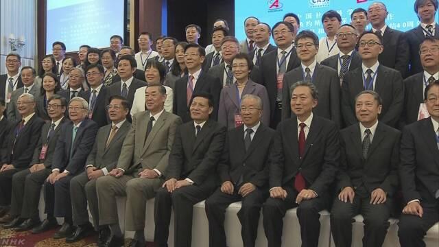 日中平和友好条約40周年 関係発展へ北京でシンポジウム