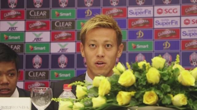 サッカーの本田選手 カンボジアの代表チームに技術を教える