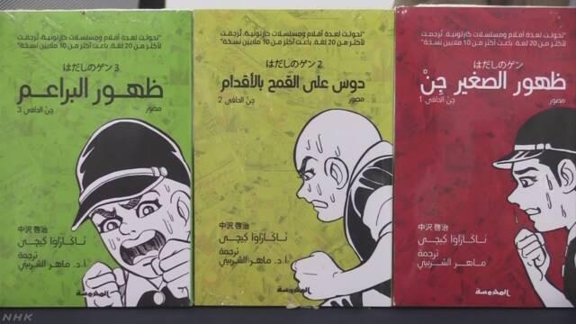 漫画「はだしのゲン」アラビア語に翻訳 エジプトで出版
