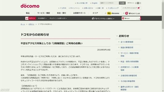 NTTドコモ スマートフォンを買わされる被害が1000件