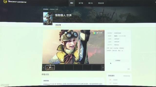 ゲーム「モン・ハン」中国の政策にそぐわぬ と指摘 配信停止