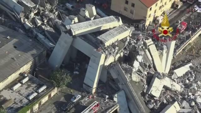 高速道路の高架橋崩落 多数の死者行方不明者 イタリア