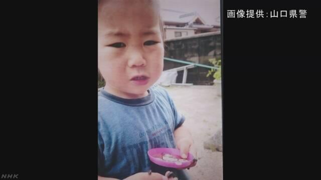 行方不明の2歳男児発見 目立ったけがなし 山口