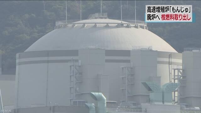 高速増殖炉「もんじゅ」を壊してなくす最初の大事な作業