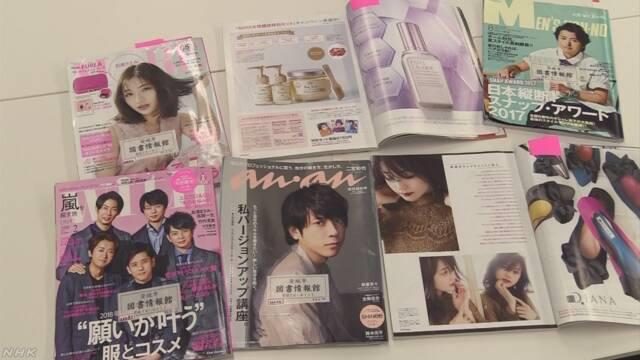 図書館でたくさんの雑誌から「嵐」の記事が取られる