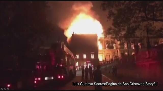 ブラジル 火事で国の博物館が焼ける