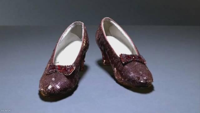 映画「オズの魔法使」でドロシーが履いた赤い靴が見つかる