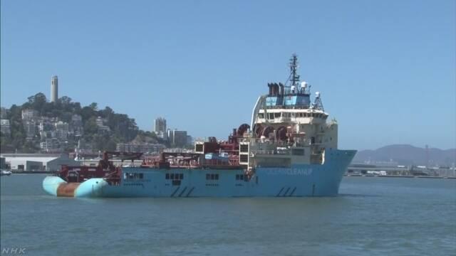 プラスチックのごみを集める船がアメリカを出発する