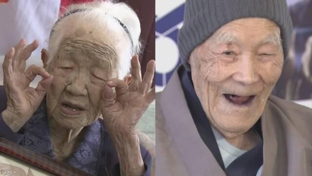 100歳以上の人は今まででいちばん多い約7万人