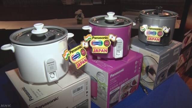 日本の会社がインドで売っている炊飯器を日本に輸出する