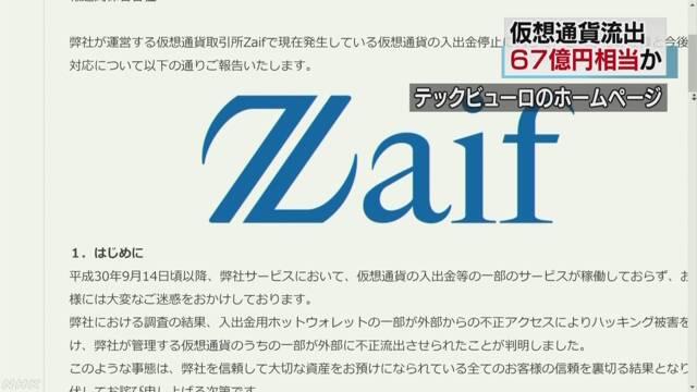 「Zaif」というサイトで67億円の仮想通貨がなくなる