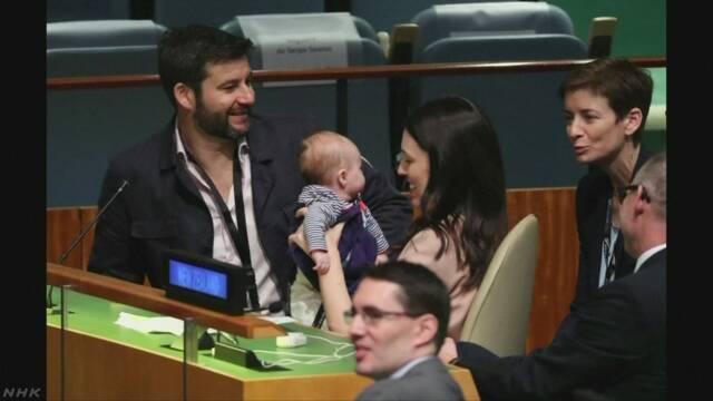 ニュージーランドの首相が国連の会議に赤ちゃんと出席した