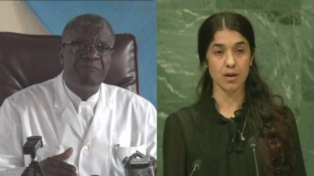 ノーベル平和賞 女性への性暴力をなくす活動をする2人