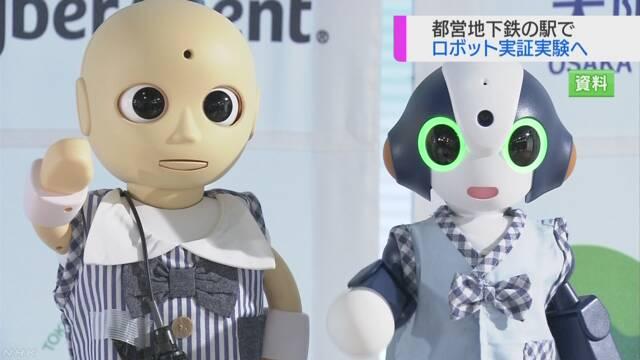 東京都 地下鉄の駅で案内をするロボットの実験を行う