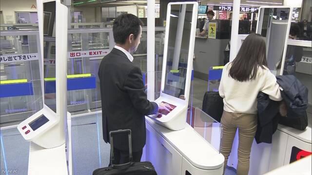 成田空港 外国へ行く日本人をゲートで自動でチェックする