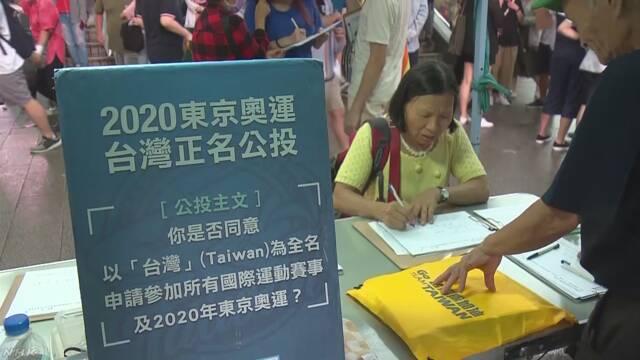 「台湾という名前でオリンピックに出たい」来月投票を行う