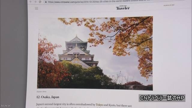 「旅行したい世界のまち」東京が1番 大阪も選ばれる