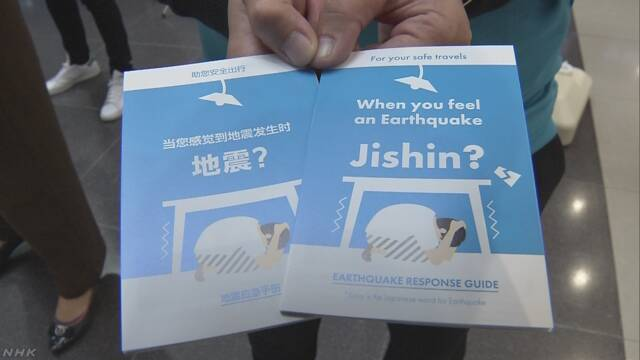 旅行に来た外国人のため地震のとき役に立つパンフレット