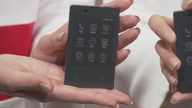 厚さ5mmで重さ47gのカードのような携帯電話