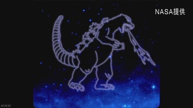 NASAなどの研究チームが「ゴジラ」の星座を発表