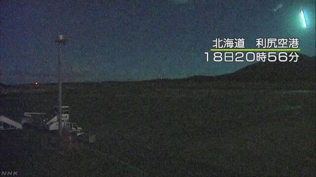 北海道 空から落ちる火の玉のような光が見える