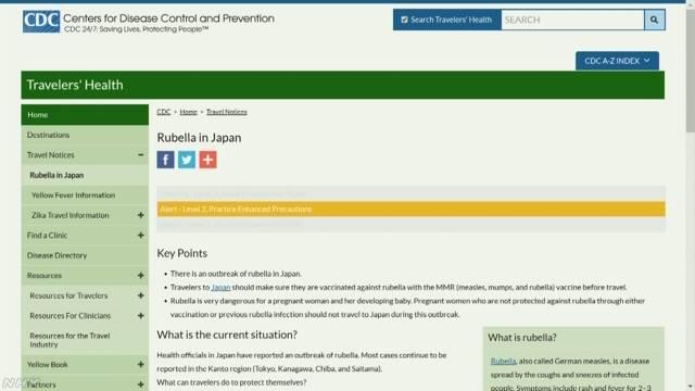 アメリカ「妊娠中の人は風疹が増えている日本へ行かないで」