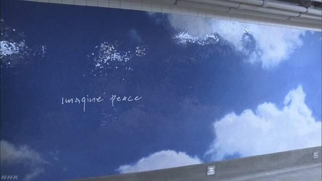 ニューヨークの地下鉄の駅にオノ・ヨーコさんの絵