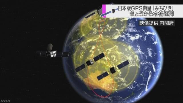 人工衛星「みちびき」が場所を知らせるサービスを始める