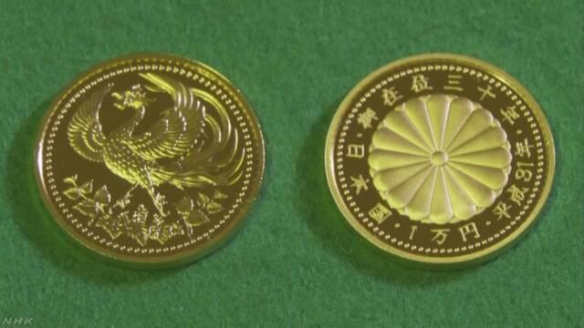 天皇陛下の30年の記念の硬貨